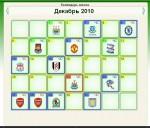 календарь чемпионата