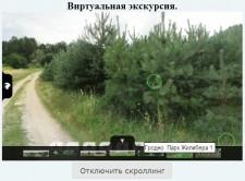 Виртуальная прогулка